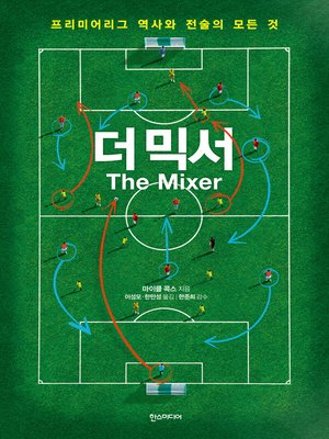 cover image of 더 믹서 The Mixer