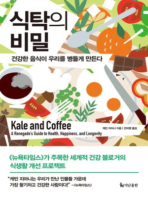 cover image of 식탁의 비밀