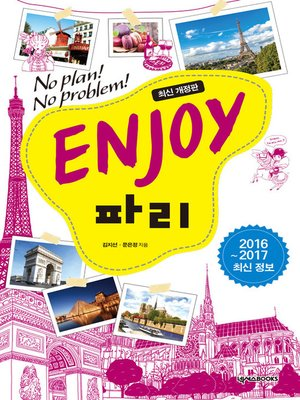 cover image of ENJOY 파리 (2016