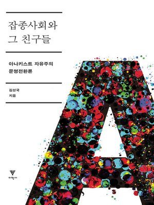 cover image of 잡종사회와 그 친구들