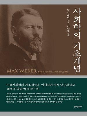 cover image of 사회학의 기초개념