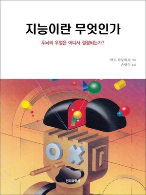 cover image of 지능이란 무엇인가
