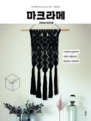 cover image of 마크라메