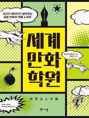 cover image of 세계만화학원
