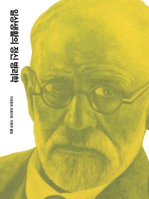 cover image of 일상생활의 정신 병리학