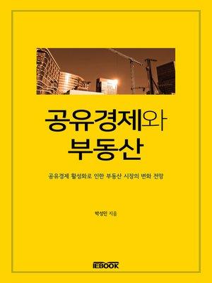 cover image of 공유경제와 부동산