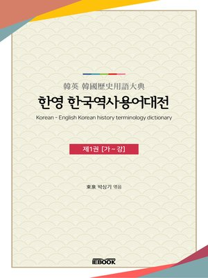 cover image of 한영 한국역사용어대전 제1권 [가 ~ 강]
