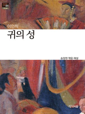 cover image of 귀의 성