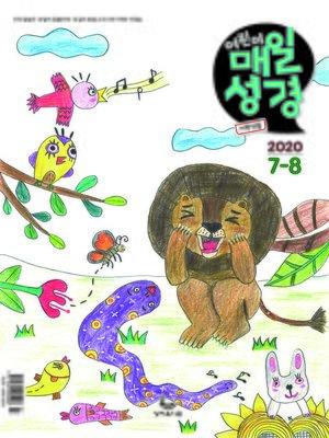 cover image of 저학년 매일성경 2020년 7-8월호(베드로전서, 이사야 1~39장)
