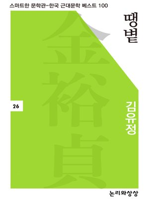 cover image of 땡볕