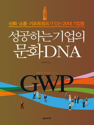 cover image of 성공하는 기업의 문화 DNA