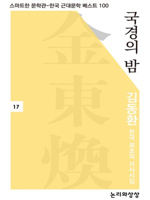 cover image of 국경의 밤