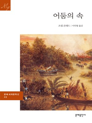 cover image of 어둠의 속
