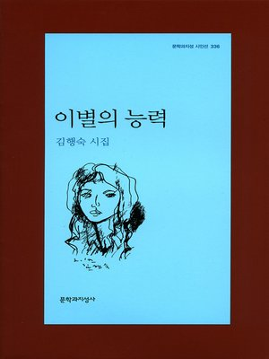 cover image of 이별의 능력 - 문학과지성 시인선 336