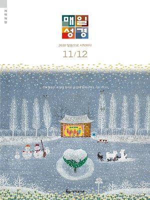 cover image of 매일성경[개역개정] 2020년 11-12월호(역대하,베드로후서,시편40~44편)
