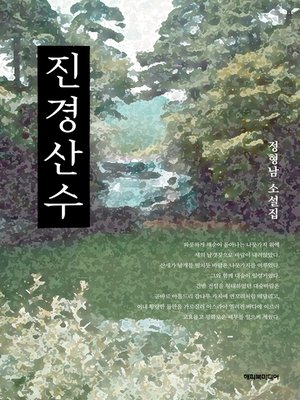 cover image of 진경산수