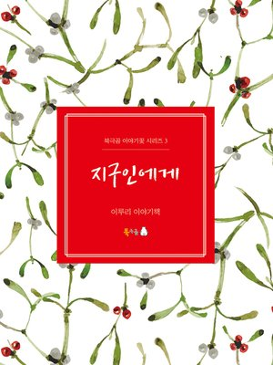 cover image of 지구인에게