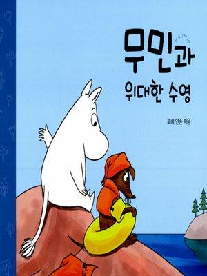 cover image of 무민과 위대한 수영