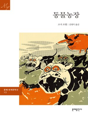 cover image of 동물농장