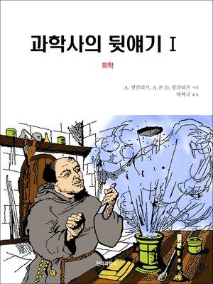 cover image of 과학사의 뒷얘기Ⅰ (화학)