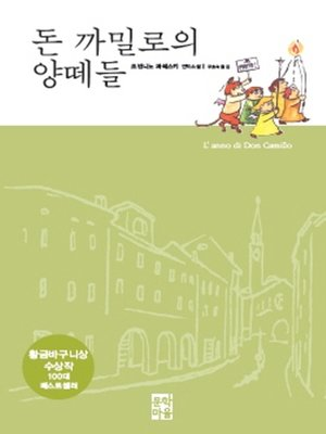 cover image of 돈 까밀로의 양떼들 (6)