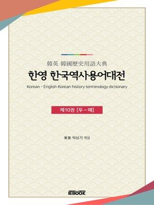 cover image of 한영 한국역사용어대전 제10권 [두 ~ 매]