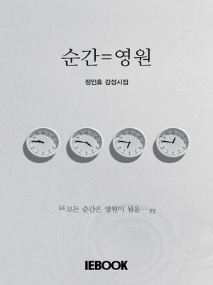 cover image of 순간=영원