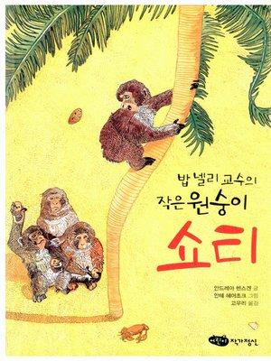 cover image of 밥 넬리 교수의 작은 원숭이 쇼티
