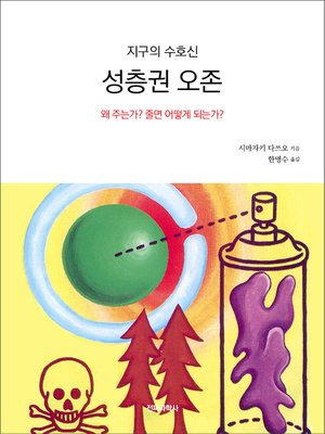 cover image of 지구의 수호신 성층권 오존