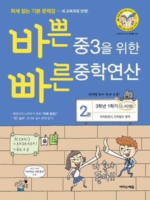 cover image of 바쁜 중3을 위한 빠른 중학연산 2권(개정판)