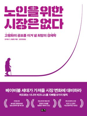 cover image of 노인을 위한 시장은 없다