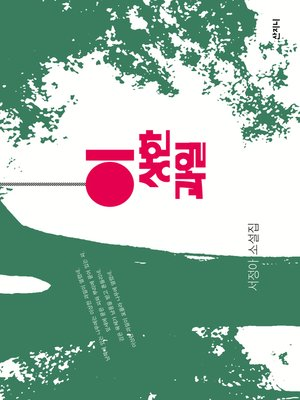 cover image of 이상한 과일