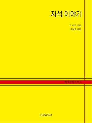 cover image of 자석 이야기