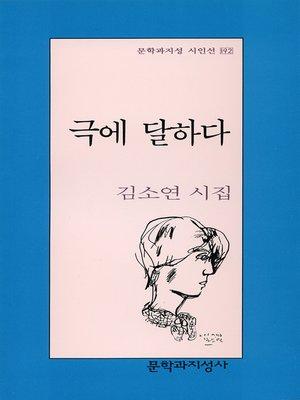 cover image of 극에 달하다 - 문학과지성 시인선 192