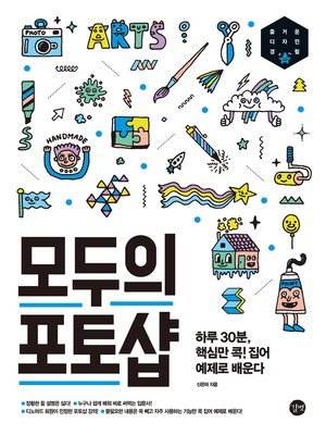 cover image of 모두의 포토샵