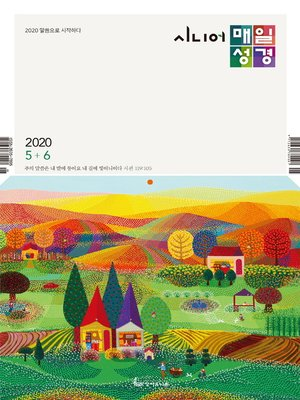 cover image of 시니어 매일성경 2020년 5-6월호(시편1~23편,하박국,고린도전서)