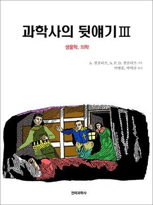 cover image of 과학사의 뒷얘기Ⅲ (생물학, 의학)