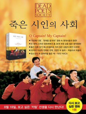 cover image of 죽은시인의 사회