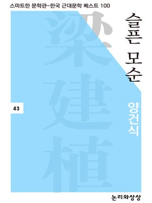 cover image of 슬픈 모순