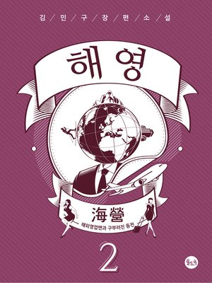 cover image of 해영(海營)2