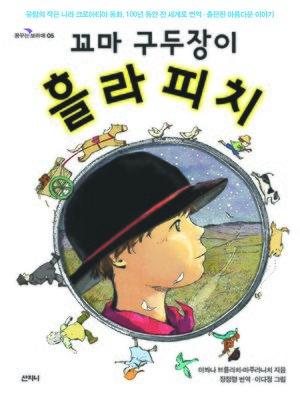 cover image of 꼬마 구두장이, 흘라피치