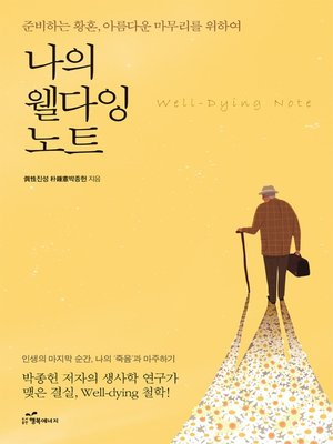 cover image of 나의 웰다잉 노트