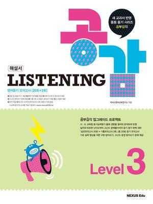 cover image of 리스닝 공감(Listening 공감) Level 3(해설서)
