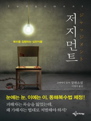 cover image of 저지먼트