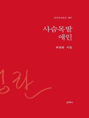 cover image of 사슴목발 애인