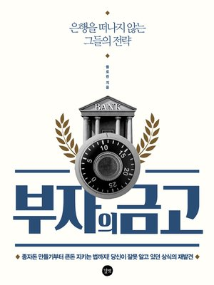 cover image of 부자의 금고