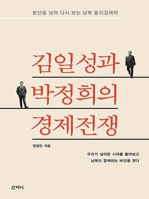 cover image of 김일성과 박정희의 경제전쟁 : 분단을 넘어 다시 보는 남북 통치경제학
