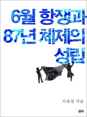 cover image of 6월 항쟁과 87년 체제의 성립