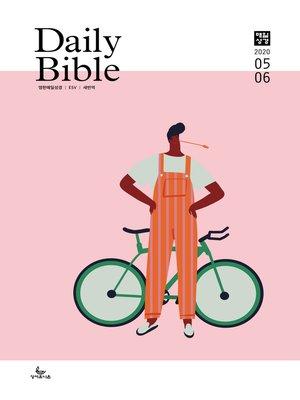 cover image of 영한 매일성경(ESV/새번역) 2020년 5-6월호(시편1~23편,하박국,고린도전서)