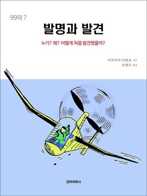 cover image of 발명과 발견